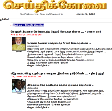 Cheithikkovai Tamil Epapers