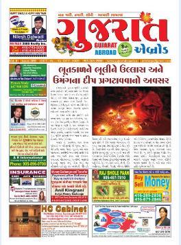 Gujarati news in Gujarati Newspapers